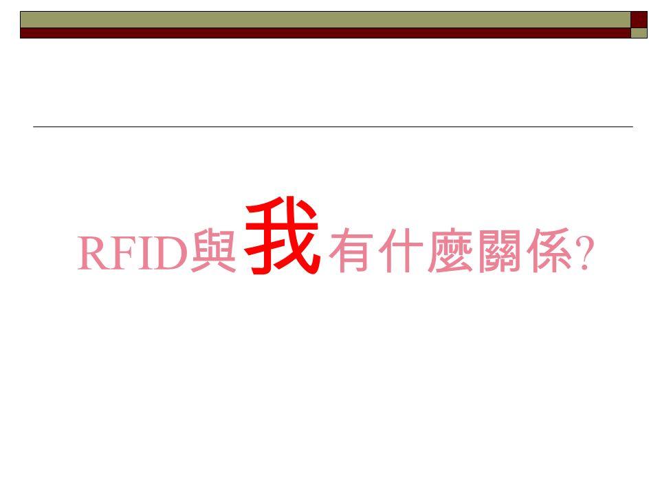 RFID 不能獨撐大局 需要有類似中介軟體、應用程式、資料庫、網路通訊等技術的幫忙  21 世紀 10 大最重要技術之一  未來取代條碼  未來手機與家庭一定是標準配備  目前相當缺乏人才,尤其是軟體與系統整合  台灣目前正在起飛,軟體比重越來越大  畢業 頭路 RFID 與 我 有什麼關係 ?