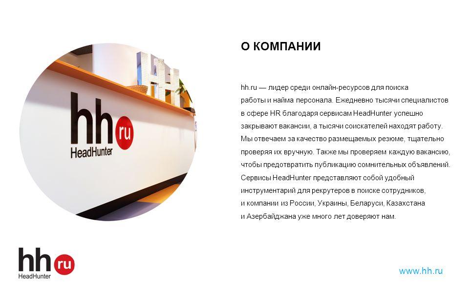 О КОМПАНИИ hh.ru — лидер среди онлайн-ресурсов для поиска работы и найма персонала. Ежедневно тысячи специалистов в сфере HR благодаря сервисам HeadHu