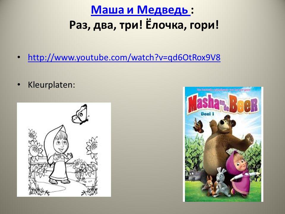 Маша и Медведь Маша и Медведь : Раз, два, три! Ёлочка, гори! http://www.youtube.com/watch?v=qd6OtRox9V8 Kleurplaten: