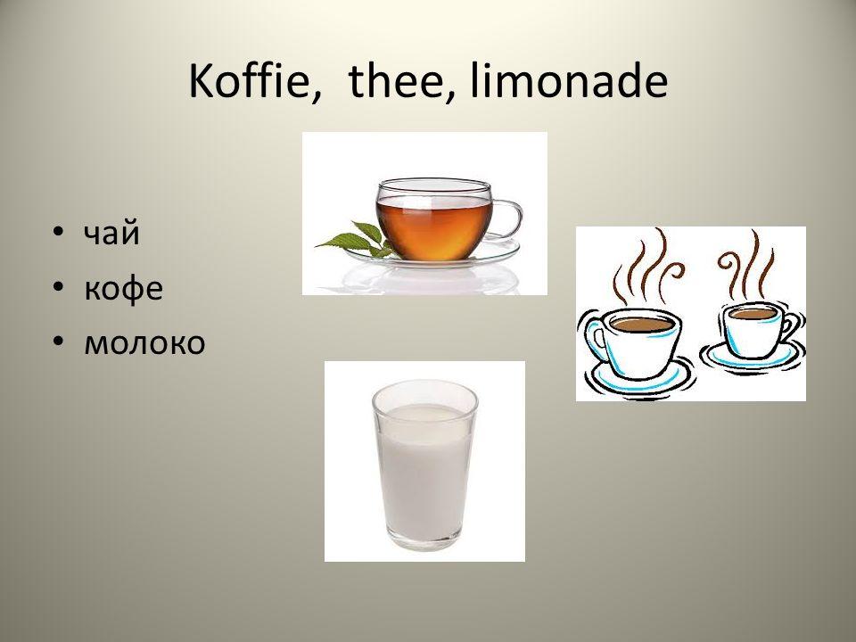 Koffie, thee, limonade чай кофе молоко