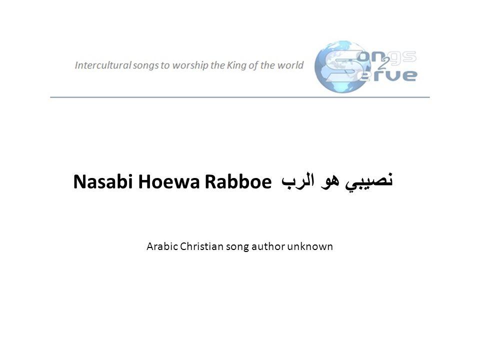 Nasibie hoewa rabboe, نصيبي هو الرب القرار -( نصيبي هو الرب هكذا قالت نفسي ) x2 Nasibie hoewa rabboe hakatha Qalet nafsi (2x ) (Mijn erfdeel is de Heer, zo zegt mijn ziel)