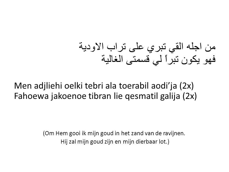 القرار -( نصيبي هو الرب هكذا قالت نفسي ) x2 Nasibie hoewa rabboe hakatha Qalet nafsi (2x) (Mijn erfdeel is de Heer, zo zegt mijn ziel)