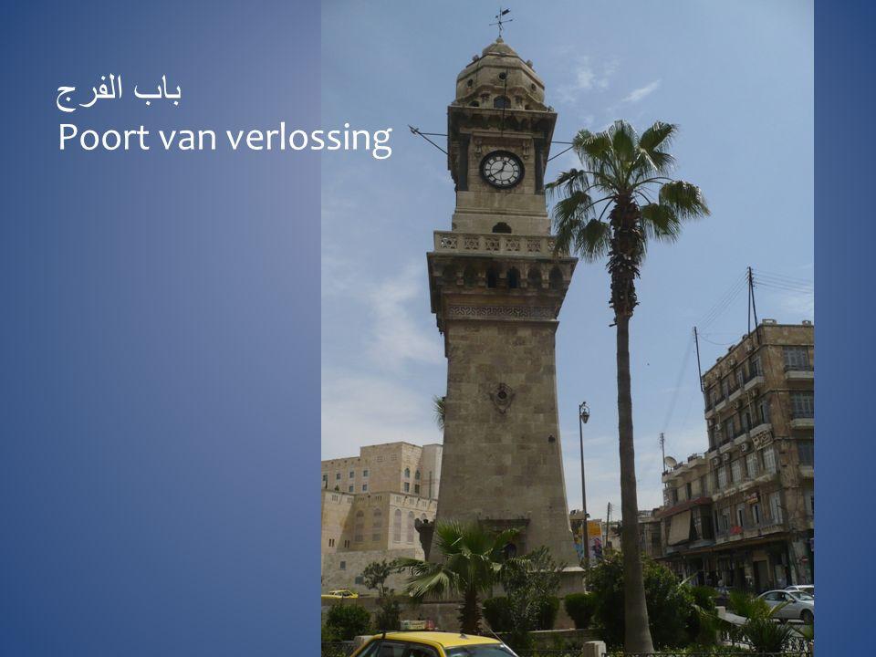 باب الفرج Poort van verlossing