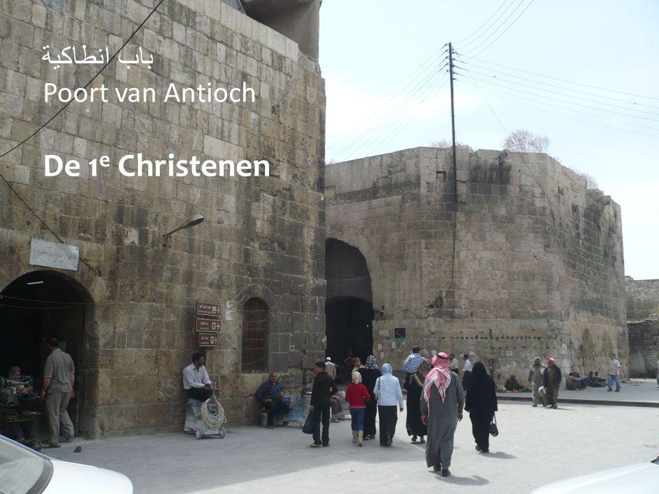 باب انطاكية Poort van Antioch De 1 e Christenen