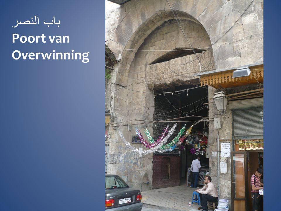 باب النصر Poort van Overwinning