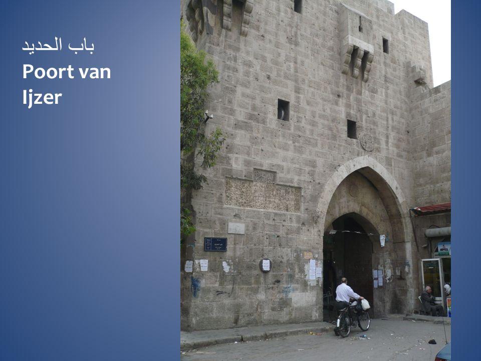 باب الحديد Poort van Ijzer