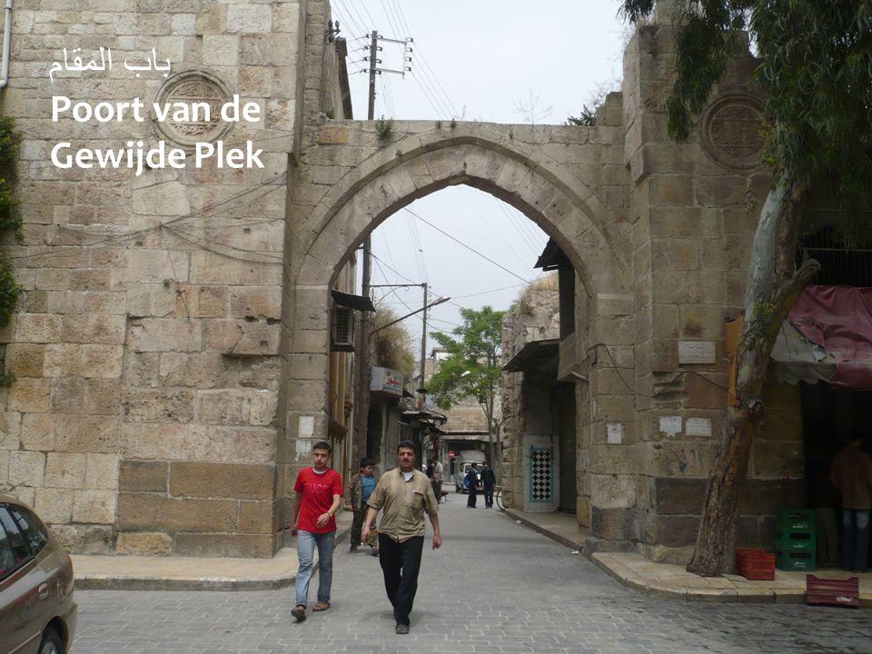 باب المقام Poort van de Gewijde Plek