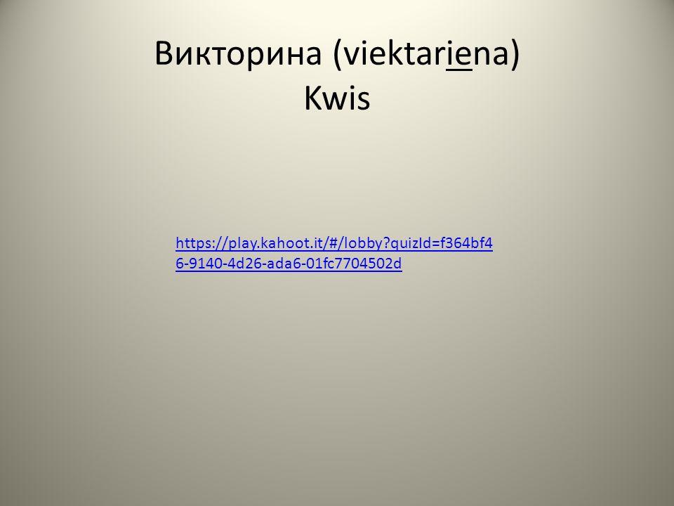Викторина (viektariena) Kwis https://play.kahoot.it/#/lobby quizId=f364bf4 6-9140-4d26-ada6-01fc7704502d