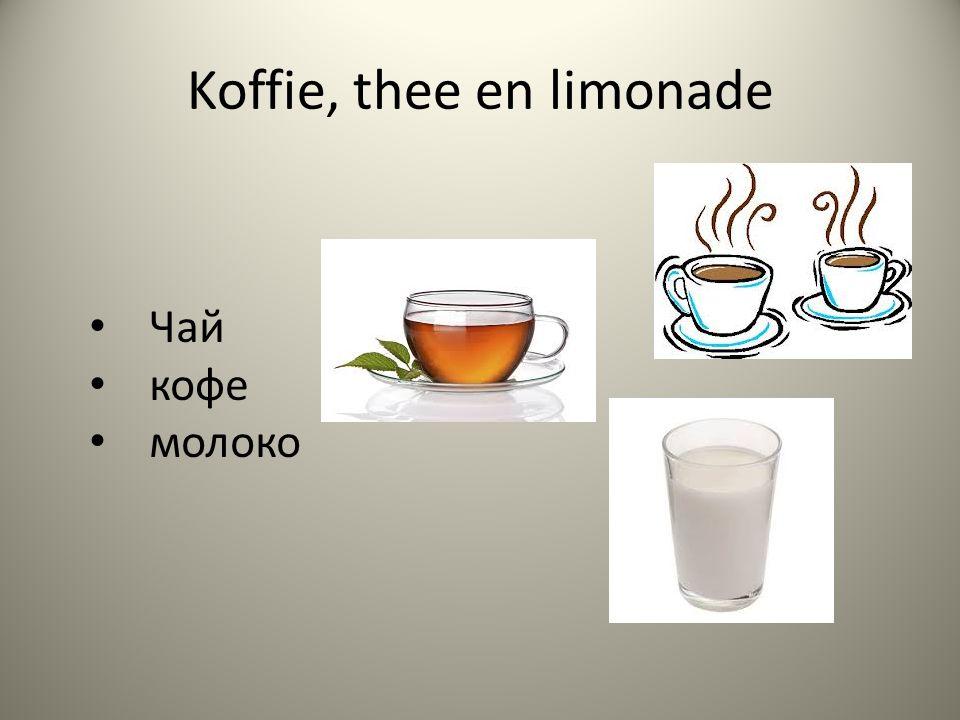 Koffie, thee en limonade Чай кофе молоко
