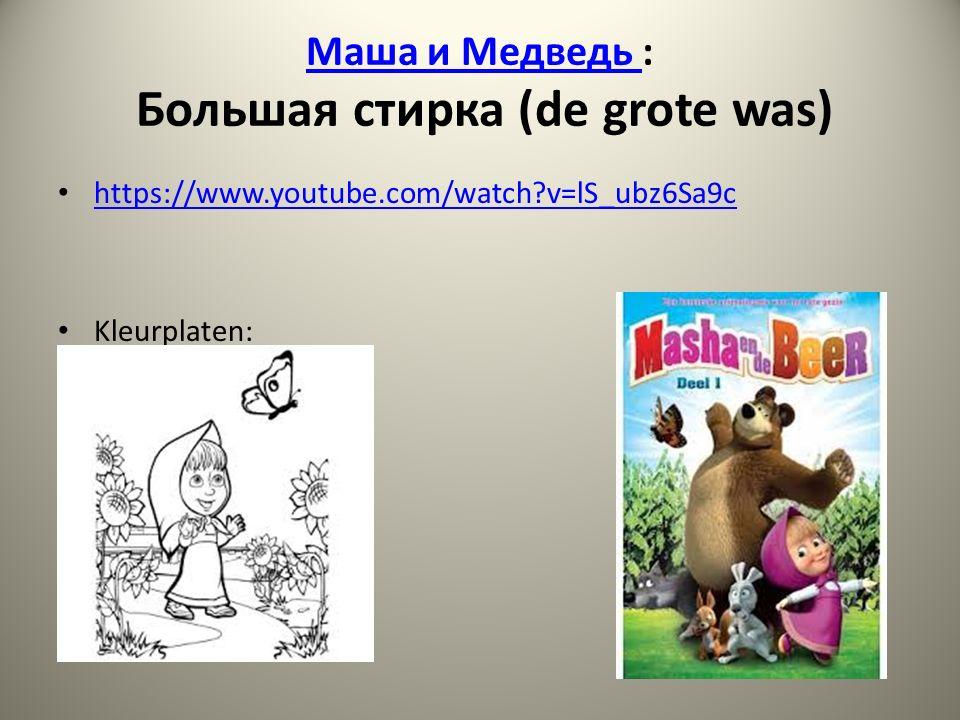 Маша и Медведь Маша и Медведь : Большая стирка (de grote was) https://www.youtube.com/watch?v=lS_ubz6Sa9c Kleurplaten: