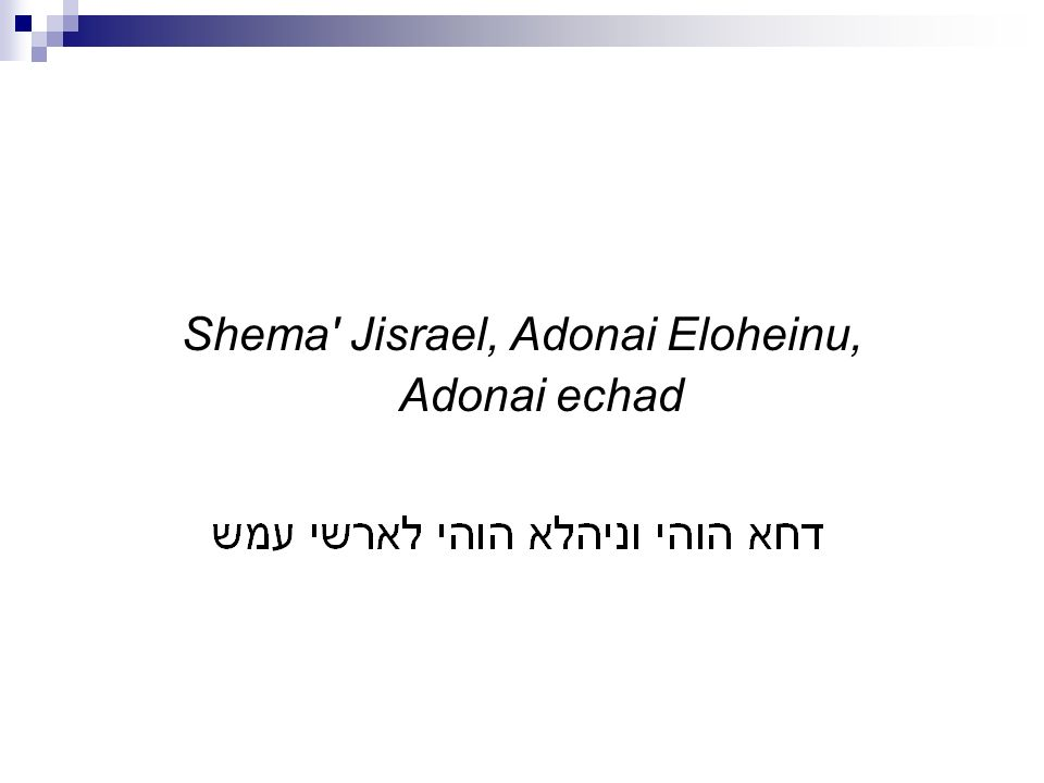 Shema Jisrael, Adonai Eloheinu, Adonai echad