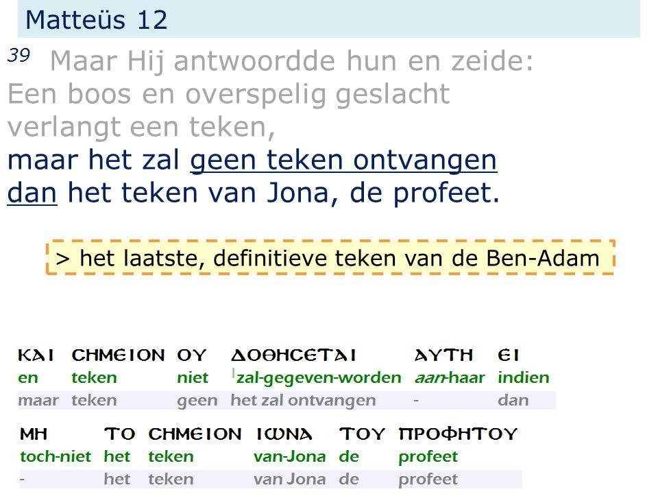 Matteüs 12 39 Maar Hij antwoordde hun en zeide: Een boos en overspelig geslacht verlangt een teken, maar het zal geen teken ontvangen dan het teken van Jona, de profeet.