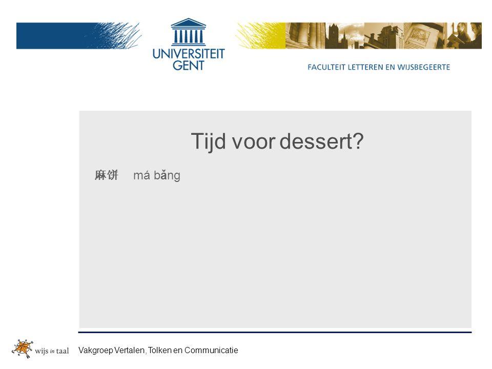 Tijd voor dessert? 麻饼 má bǎng Vakgroep Vertalen, Tolken en Communicatie