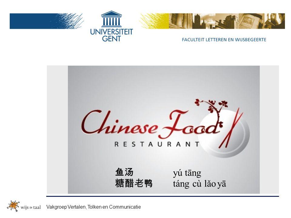 鱼汤 糖醋老 鸭 Vakgroep Vertalen, Tolken en Communicatie yú tāng táng cù lǎo yā