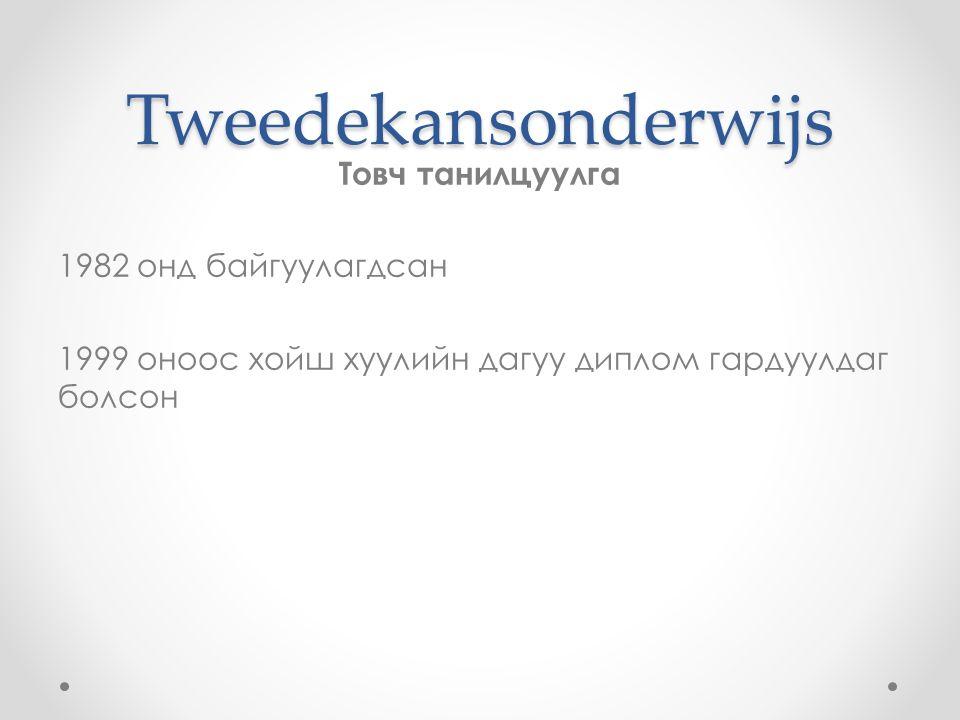 Tweedekansonderwijs Товч танилцуулга 1982 онд байгуулагдсан 1999 оноос хойш хуулийн дагуу диплом гардуулдаг болсон