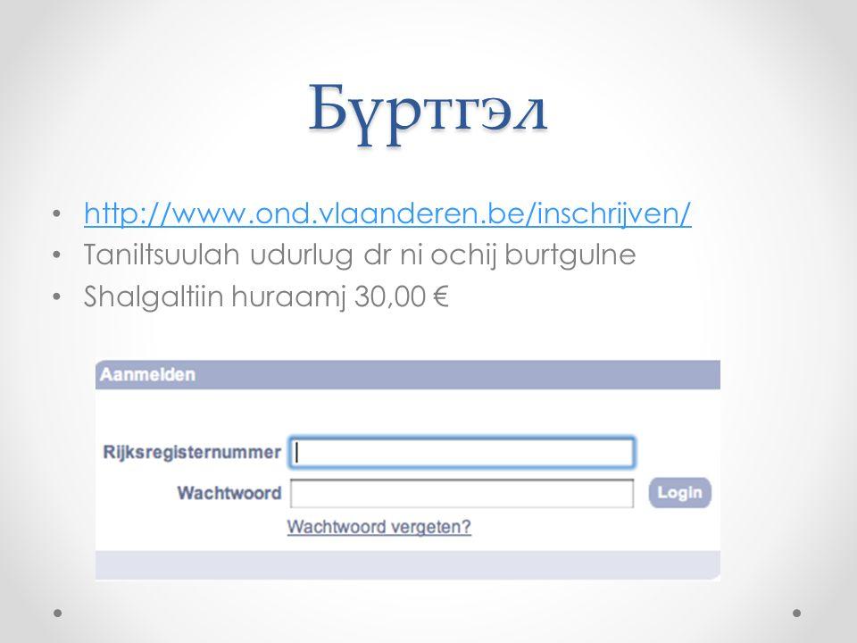 Бүртгэл http://www.ond.vlaanderen.be/inschrijven/ Taniltsuulah udurlug dr ni ochij burtgulne Shalgaltiin huraamj 30,00 €