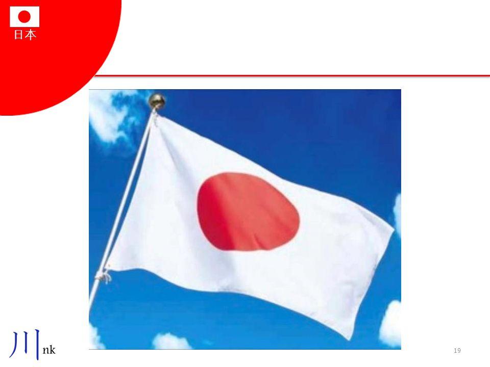日本 19