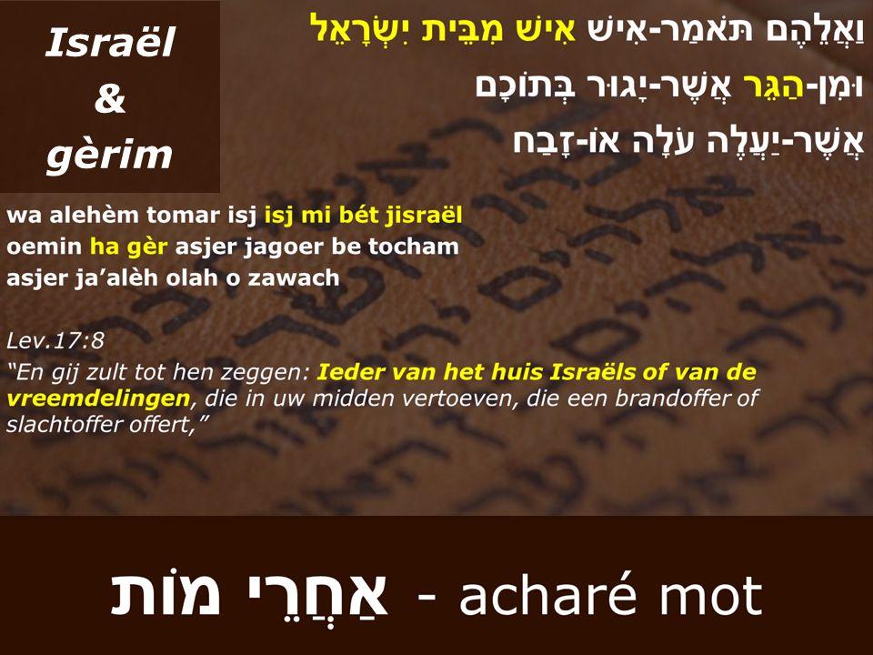Israël & gèrim