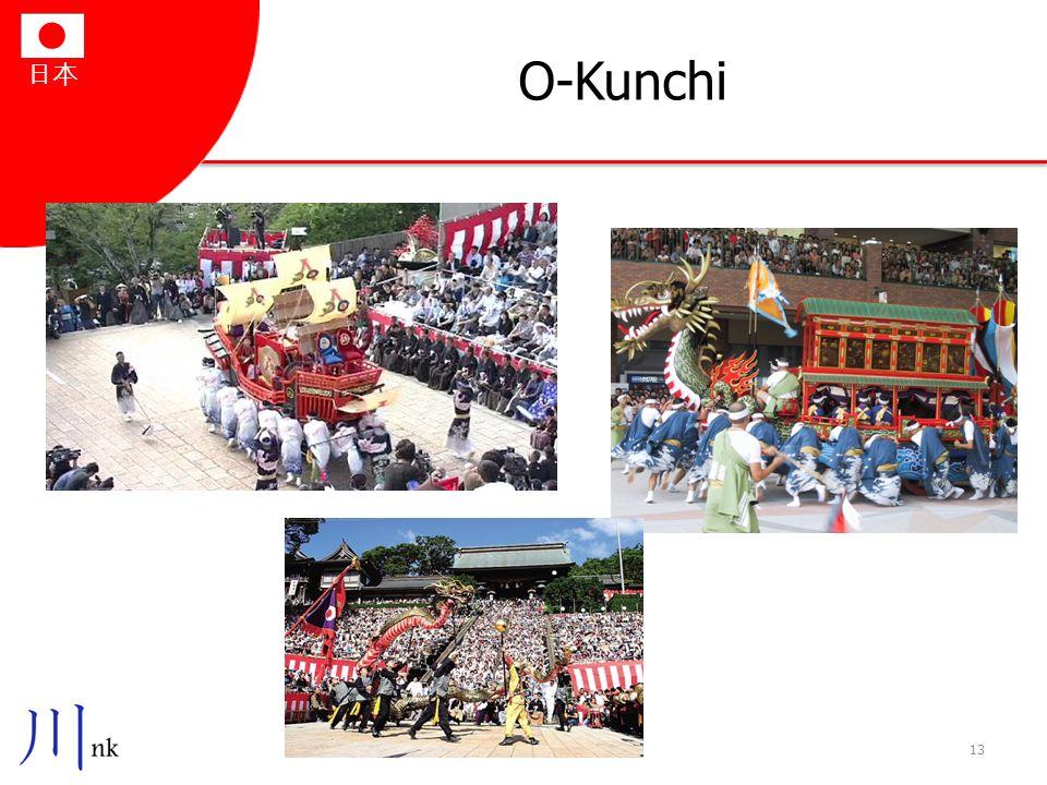 日本 O-Kunchi 13