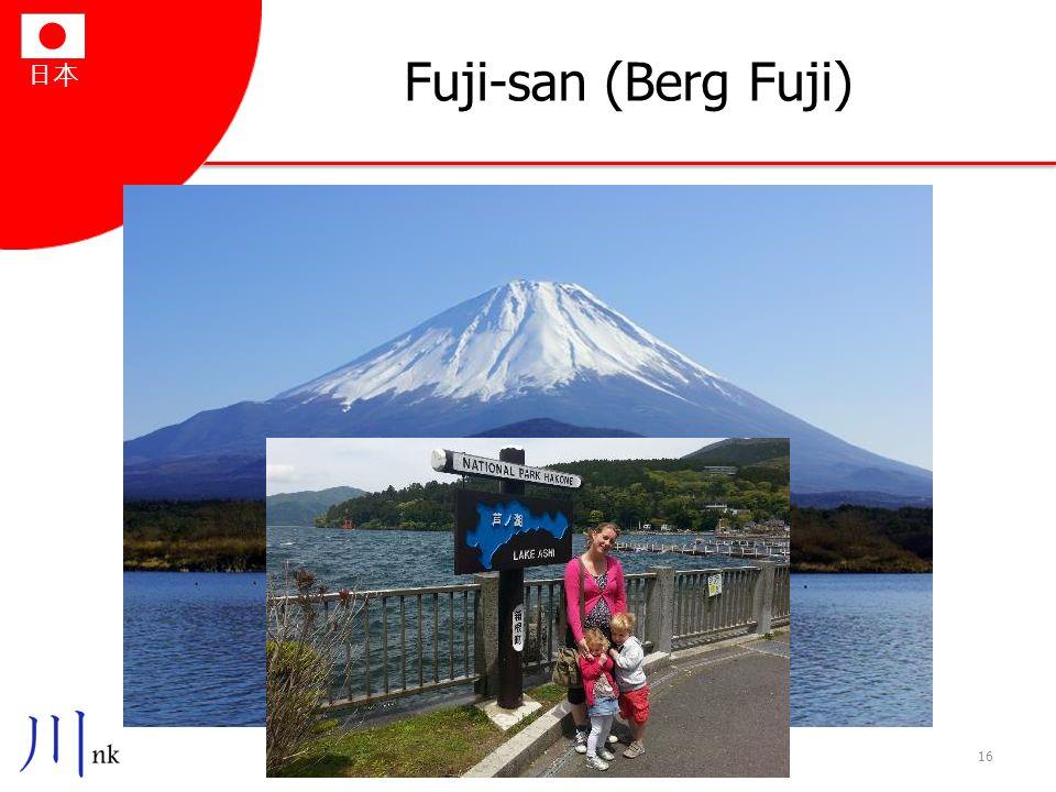 日本 Fuji-san (Berg Fuji) 16