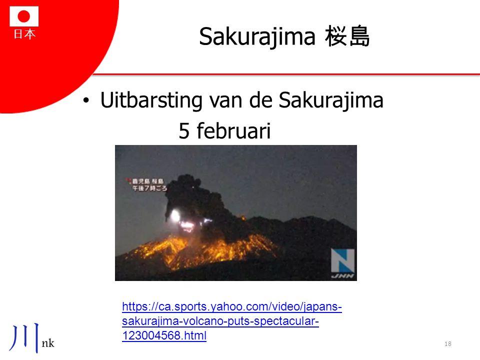 日本 Sakurajima 桜島 Uitbarsting van de Sakurajima 5 februari 18 https://ca.sports.yahoo.com/video/japans- sakurajima-volcano-puts-spectacular- 123004568.