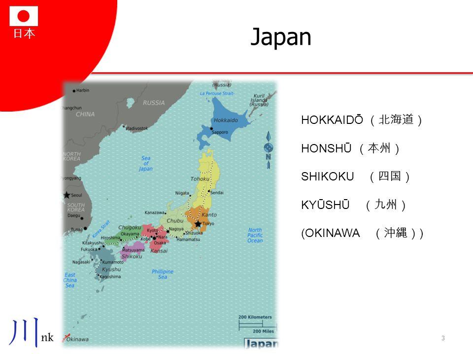 日本 Japan 3 HOKKAIDŌ (北海道) HONSHŪ (本州) SHIKOKU (四国) KYŪSHŪ (九州) (OKINAWA (沖縄) )
