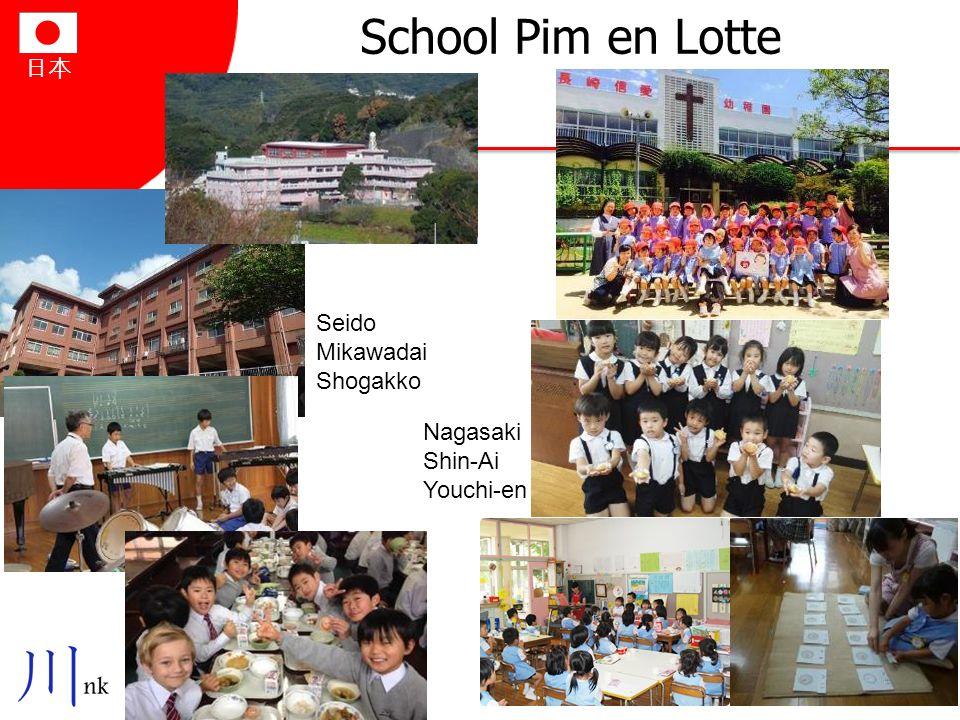 School Pim en Lotte 7 Seido Mikawadai Shogakko Nagasaki Shin-Ai Youchi-en