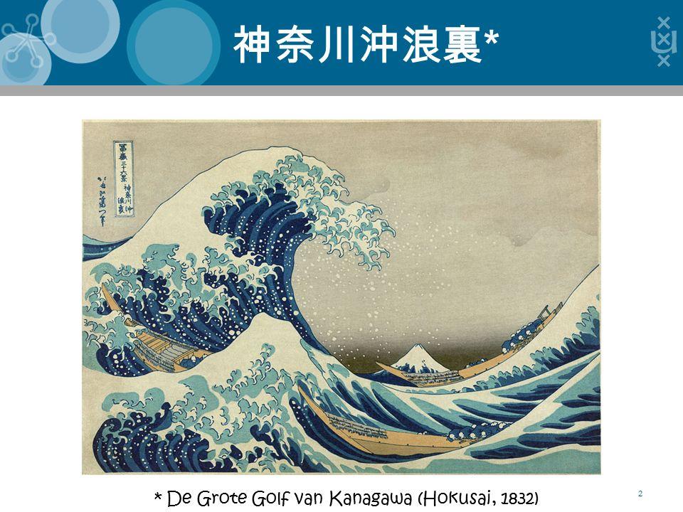 神奈川沖浪裏 * 2 * De Grote Golf van Kanagawa (Hokusai, 1832)