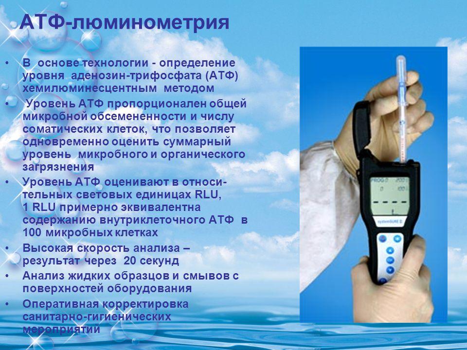 Оценка загрязнения поверхностей методом АТФ-люминометрии Для тестирования следует вынуть тампон из «Ultrasnap», смочить стерильным изотоническим раствором NaCl, сделать смыв с сухой поверхности.
