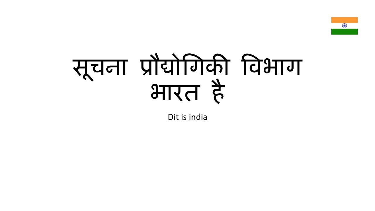 सूचना प्रौद्योगिकी विभाग भारत है Dit is india