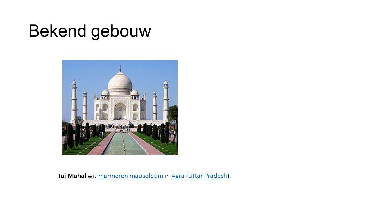 Bekend gebouw Taj Mahal wit marmeren mausoleum in Agra (Uttar Pradesh).marmerenmausoleumAgraUttar Pradesh