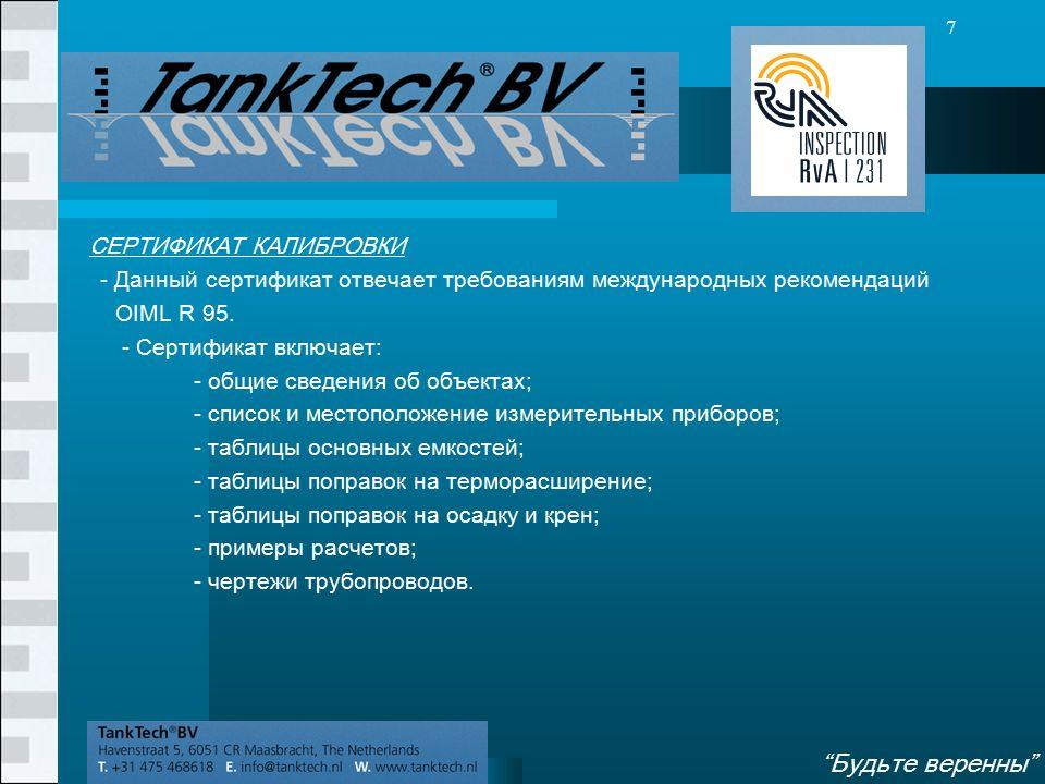 VolgendeVorige 8 ОХВАТ И СРОКИ ИСПОЛНЕНИЯ - Компания TankTech предоставляет свои услуги во всем мире.