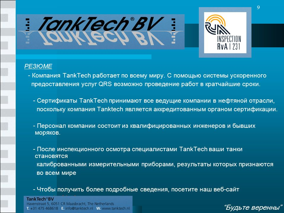 VolgendeVorige 9 РЕЗЮМЕ - Компания TankTech работает по всему миру.