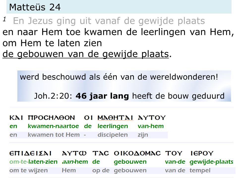 Matteüs 24 1 En Jezus ging uit vanaf de gewijde plaats en naar Hem toe kwamen de leerlingen van Hem, om Hem te laten zien de gebouwen van de gewijde plaats.