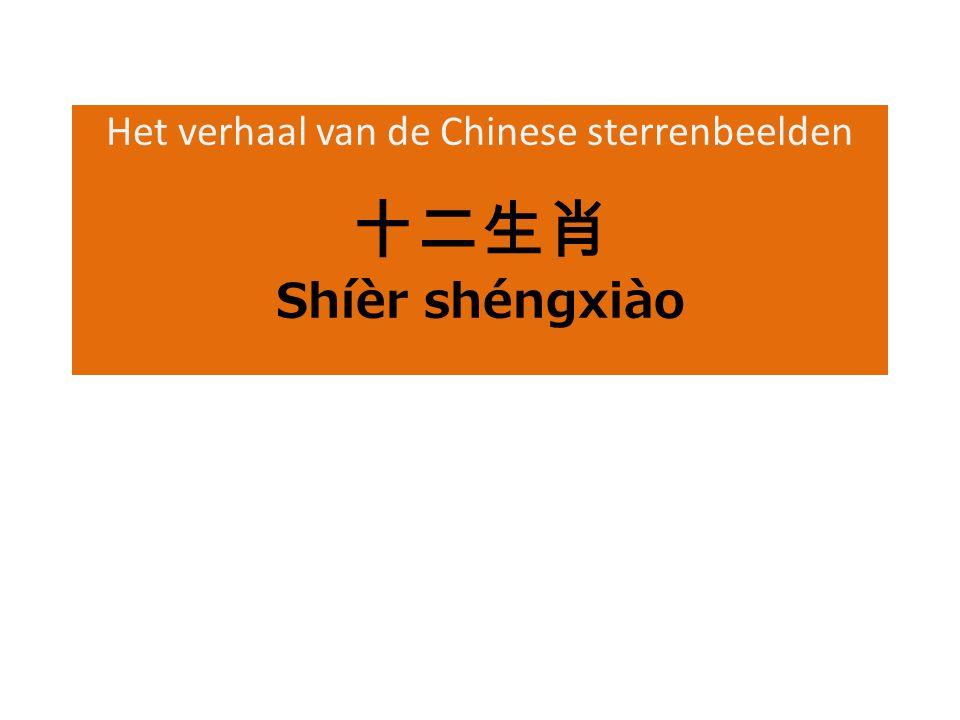 Het verhaal van de Chinese sterrenbeelden 十二生肖 Shíèr shéngxiào