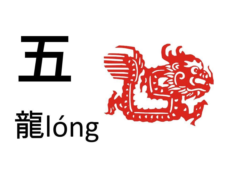 五 龍 lóng