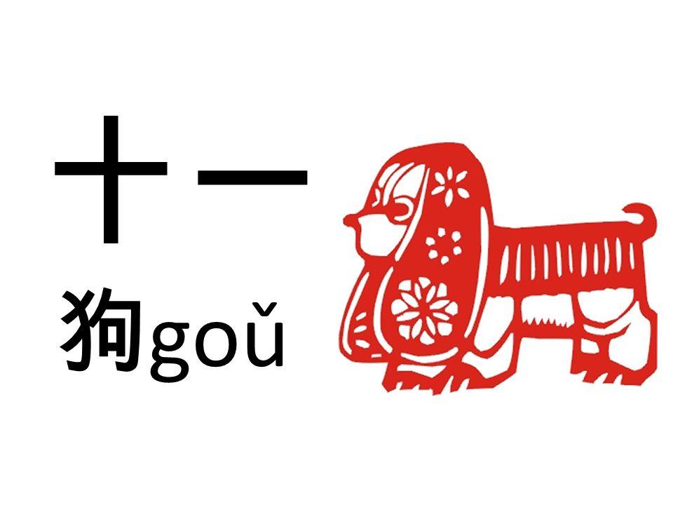 十一 狗 goǔ