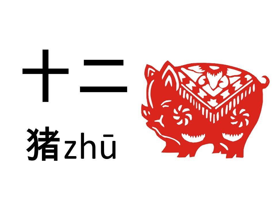 十二 猪 zhū