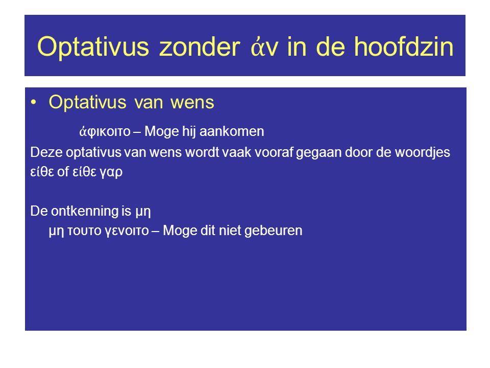Optativus met ἀ ν in de hoofdzin •Optativus potentialis Wordt gebruikt om een mogelijkheid aan te geven.