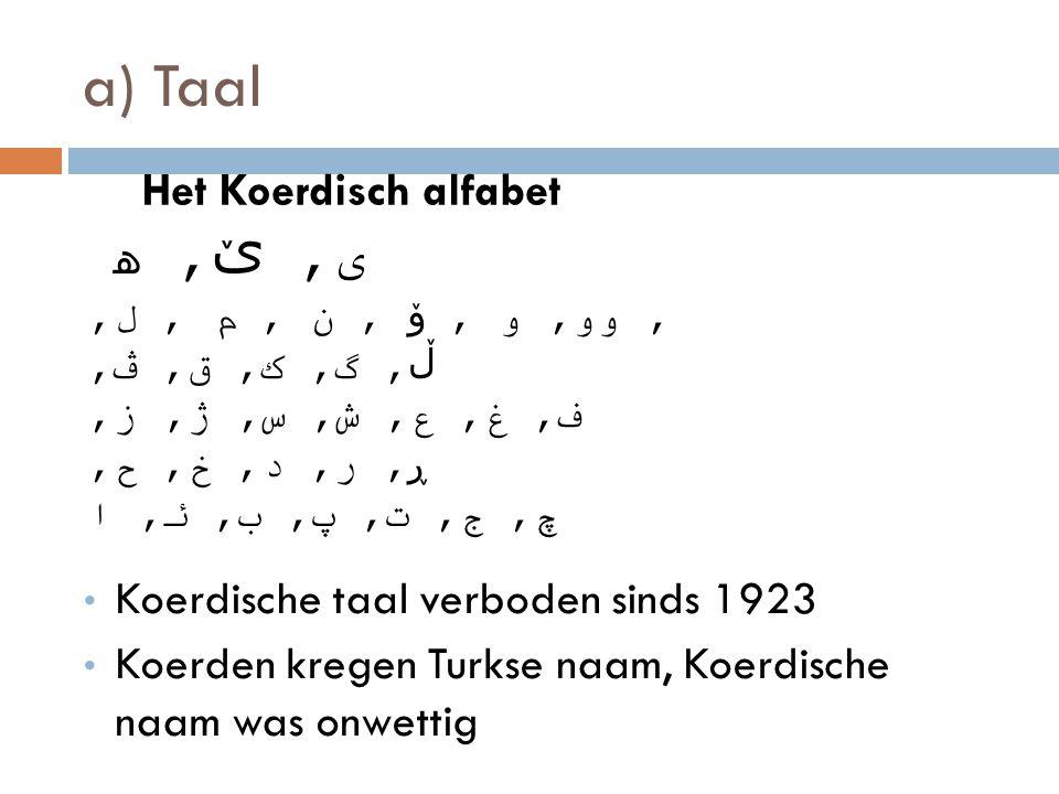 a) Taal ى, ێ, ﮪ, ﻭﻭ, ﻭ, ﯙ, ﻥ, ﻡ, ﻝ, ڵ, ﮒ, ﮎ, ﻕ, ڤ, ﻑ, ﻍ, ﻉ, ﺵ, ﺱ, ﮊ, ﺯ, ڕ, ﺭ, ﺩ, ﺥ, ﺡ, ﭺ, ﺝ, ﺕ, ﭖ, ﺏ, ﺋ, ﺍ Het Koerdisch alfabet • Koerdische taal ver