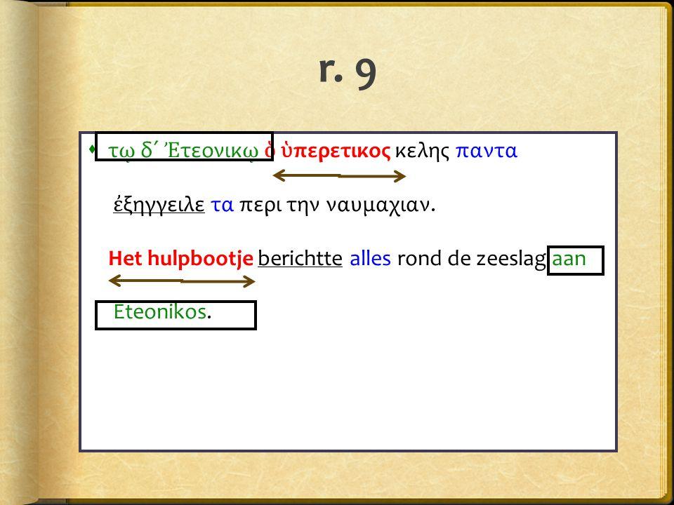r. 9  τ ῳ δ΄ Ἐ τεονικ ῳ ὁ ὑ περετικος κελης παντα ἐ ξηγγειλε τα περι την ναυμαχιαν.