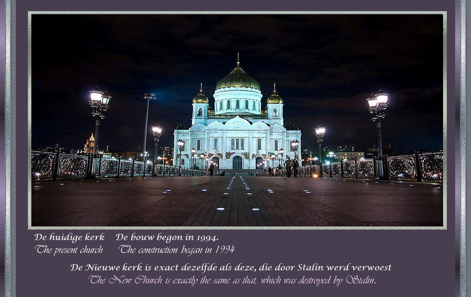 De officiële foto Official and original photo Op 5 december 1931 werd deze kerk op bevel van Stalin gedynamiteerd.
