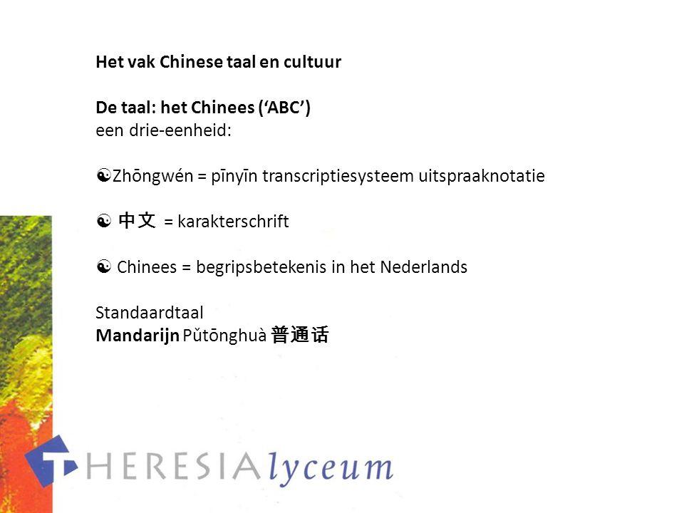 Het vak Chinese taal en cultuur De taal: het Chinees ('ABC') een drie-eenheid:  Zhōngwén = pīnyīn transcriptiesysteem uitspraaknotatie  中文 = karakte