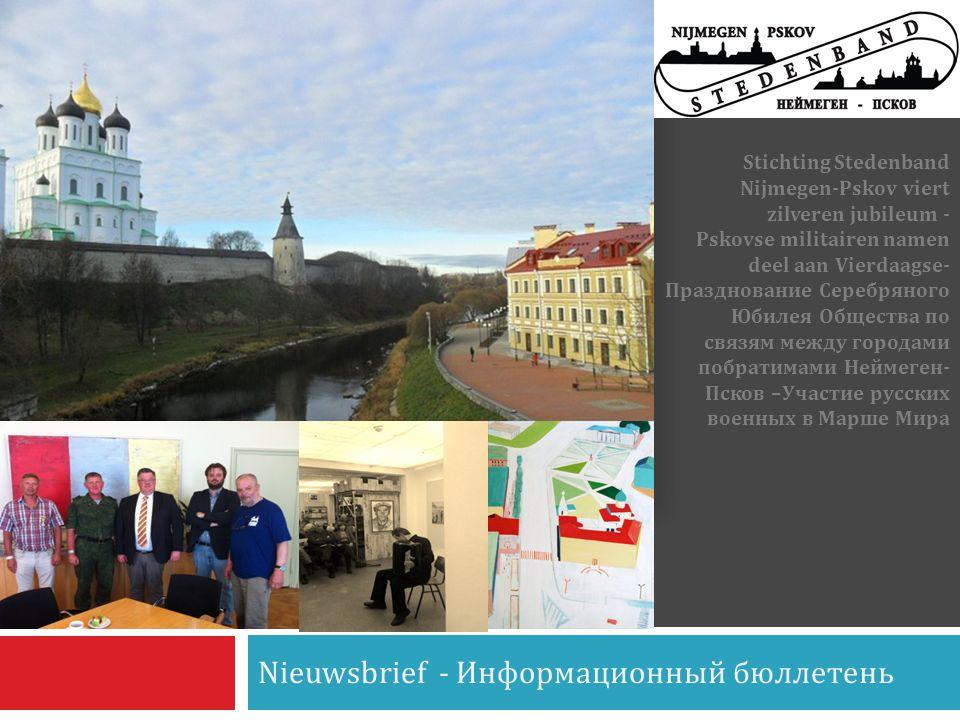 Nieuwsbrief - Информационный бюллетень Stichting Stedenband Nijmegen-Pskov viert zilveren jubileum - Pskovse militairen namen deel aan Vierdaagse- Пра