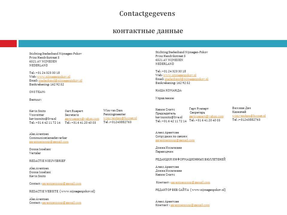 Contactgegevens контактные данные Stichting Stedenband Nijmegen-Pskov Prins Hendrikstraat 5 6521 AV NIJMEGEN NEDERLAND Tel.: +31 24 323 30 18 Web: www
