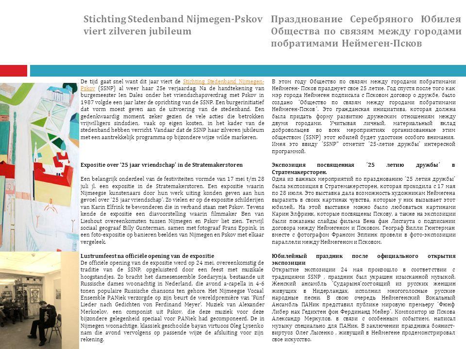 В этом году Общество по связям между городами побратимами Неймеген- Псков празднует свое 25 летие. Год спустя после того как мэр города Неймеген подпи