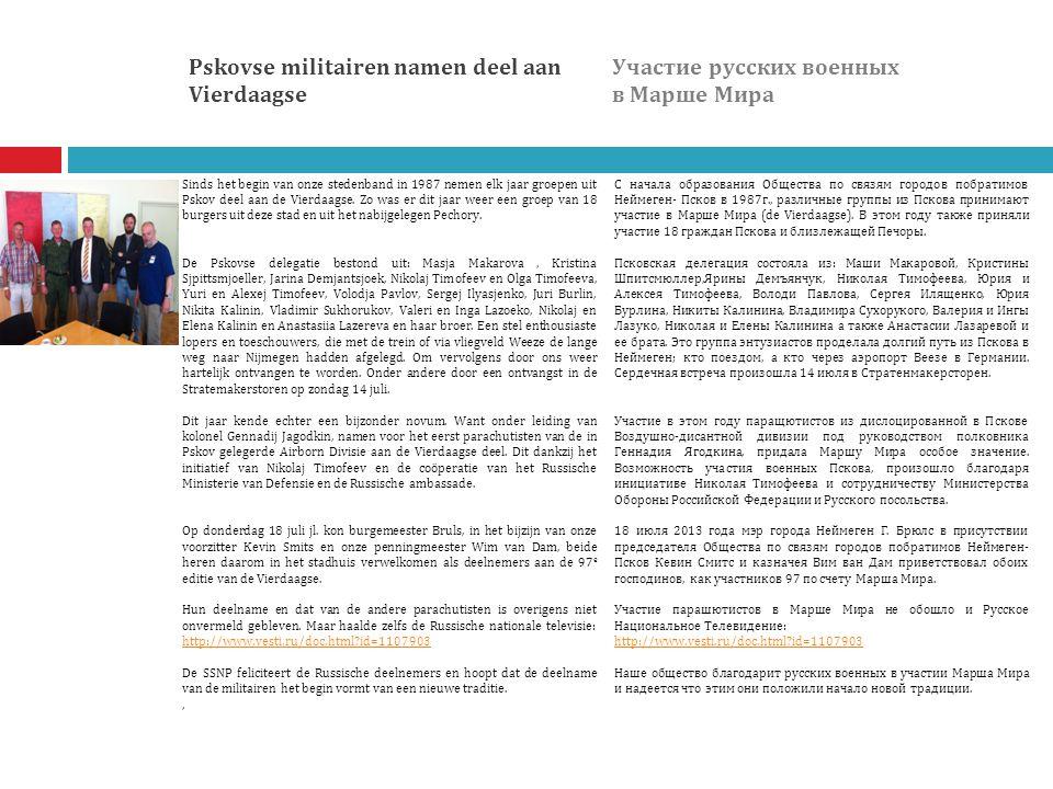 С начала образования Общества по связям городов побратимов Неймеген- Псков в 1987г., различные группы из Пскова принимают участие в Марше Мира (de Vie