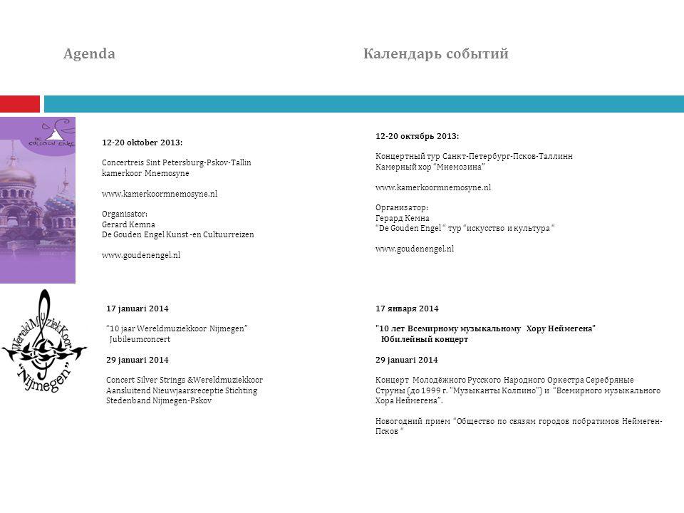 . Agenda Календарь событий 17 января 2014