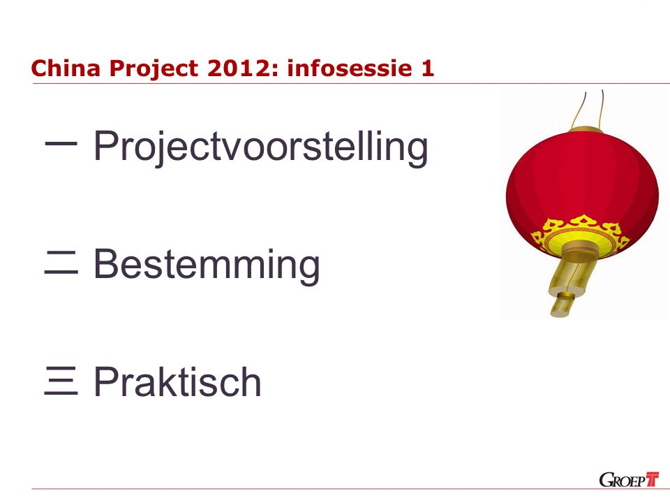 China Project 2012: infosessie 1 一 Projectvoorstelling 二 Bestemming 三 Praktisch