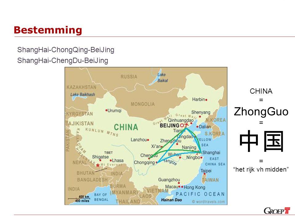 """Bestemming ShangHai-ChongQing-BeiJing ShangHai-ChengDu-BeiJing CHINA = ZhongGuo = 中国 = """"het rijk vh midden"""""""